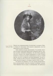 фото страниц Тамара де Лемпицка #3