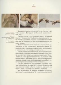 фото страниц Тамара де Лемпицка #5
