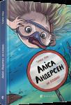 Книга Аліса Андерсен не плаває