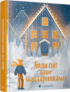 Книга Коли сніг пахне мандаринками