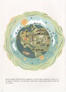 фото страниц Происхождение видов #2