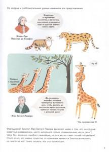 фото страниц Происхождение видов #3