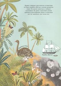 фото страниц Происхождение видов #4