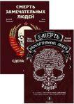 Книга Смерть замечательных людей. Сделано в СССР  (Комплект из 2-х кн. )