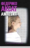 Книга Амнезия