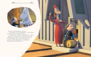 фото страниц Новые приключения в Муми-долине. По мотивам произведений Туве Янссон #3