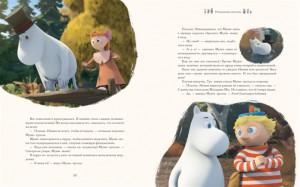 фото страниц Новые приключения в Муми-долине. По мотивам произведений Туве Янссон #6