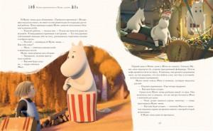 фото страниц Новые приключения в Муми-долине. По мотивам произведений Туве Янссон #7