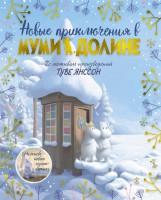 Книга Новые приключения в Муми-долине. По мотивам произведений Туве Янссон