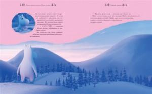 фото страниц Новые приключения в Муми-долине. По мотивам произведений Туве Янссон #2