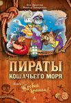 Книга Пираты Кошачьего моря. Книга 7. Жребий брошен!