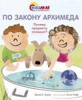 Книга По закону Архимеда. Почему предметы плавают?