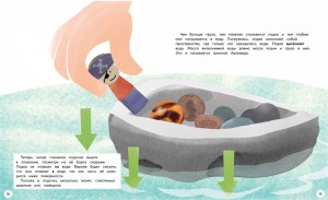 фото страниц По закону Архимеда. Почему предметы плавают? #4