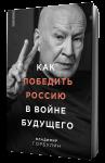 фото страниц Как победить Россию в войне будущего #3