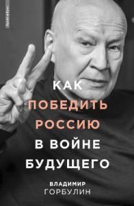 фото страниц Мой путь в зазеркалье. Как победить Россию в войне будущего (суперкомплект из 2 книг) #3