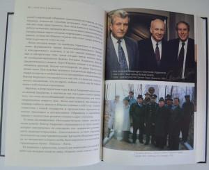 фото страниц Мой путь в зазеркалье. Как победить Россию в войне будущего (суперкомплект из 2 книг) #8