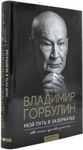 фото страниц Мой путь в зазеркалье. Как победить Россию в войне будущего (суперкомплект из 2 книг) #4