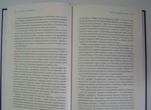 фото страниц Мой путь в зазеркалье. Как победить Россию в войне будущего (суперкомплект из 2 книг) #7