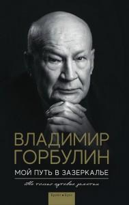 фото страниц Мой путь в зазеркалье. Как победить Россию в войне будущего (суперкомплект из 2 книг) #2