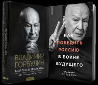 Книга Мой путь в зазеркалье. Как победить Россию в войне будущего (суперкомплект из 2 книг)