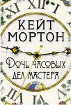 Книга Дочь часовых дел мастера