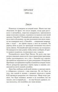 фото страниц Новое сердце #5