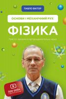 Книга Фізика. Основи і механічний рух
