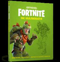 Книга Fortnite Official. Як малювати