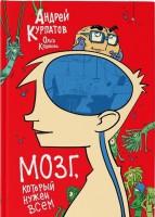 Книга Мозг, который нужен всем