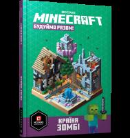 Книга Minecraft. Будуймо разом! Країна зомбі