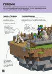 фото страниц Minecraft. Будуймо разом! Країна зомбі #6