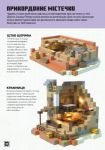 фото страниц Minecraft. Будуймо разом! Країна зомбі #10