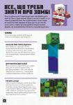 фото страниц Minecraft. Будуймо разом! Країна зомбі #4