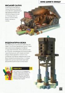 фото страниц Minecraft. Будуймо разом! Країна зомбі #11