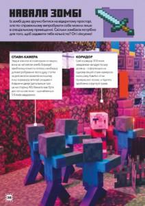 фото страниц Minecraft. Будуймо разом! Країна зомбі #8