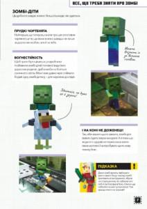 фото страниц Minecraft. Будуймо разом! Країна зомбі #5