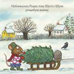 фото страниц Шусть і Шуня. Різдвяна ялинка #2