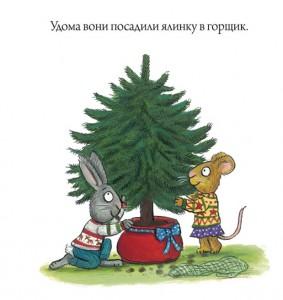 фото страниц Шусть і Шуня. Різдвяна ялинка #5
