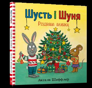 Книга Шусть і Шуня. Різдвяна ялинка