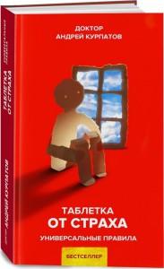 Книга Таблетка от страха