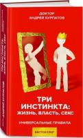 Книга Три инстинкта: жизнь, власть, секс