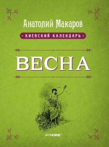 Книга Киевский календарь. Том 1. Весна