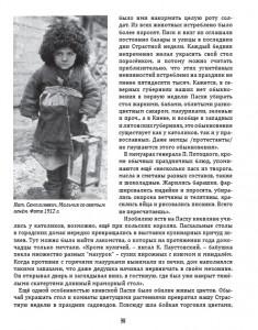фото страниц Киевский календарь. Том 1. Весна #13