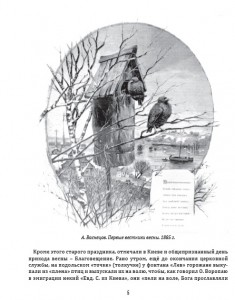 фото страниц Киевский календарь. Том 1. Весна #5