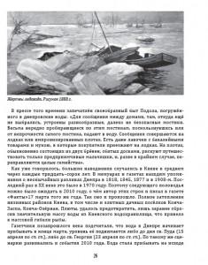 фото страниц Киевский календарь. Том 1. Весна #7