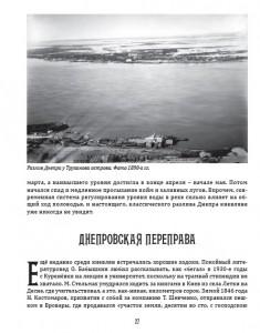 фото страниц Киевский календарь. Том 1. Весна #8
