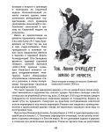 фото страниц Киевский календарь. Том 1. Весна #10