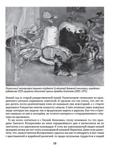 фото страниц Киевский календарь. Том 1. Весна #6