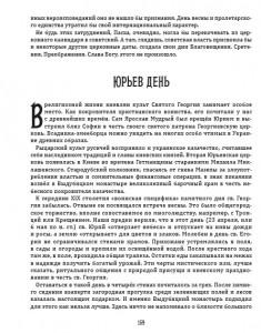 фото страниц Киевский календарь. Том 1. Весна #9