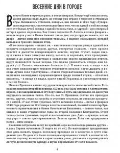фото страниц Киевский календарь. Том 1. Весна #4
